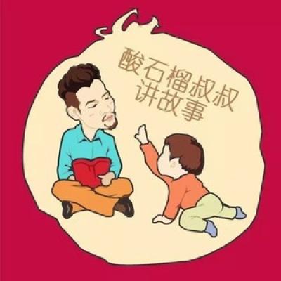 酸石榴叔叔讲故事 - 1:爷爷的幸福口令【献礼重阳节/老人节】 (节目)
