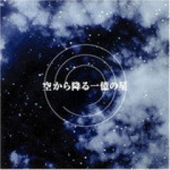 Sora Kara Furu Ichioku no Hoshi (从天而降亿万颗星星)