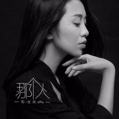 周延英(英子-effie)_歌手_乐库频道