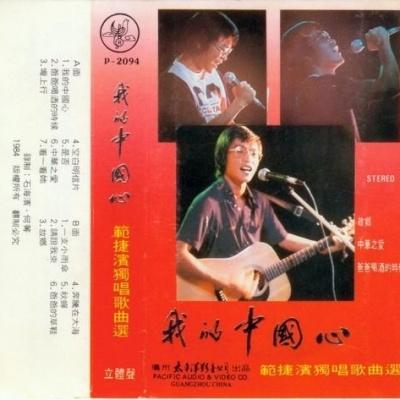 中国心_范捷滨__高音质在线试听_我的中国心歌词 歌曲