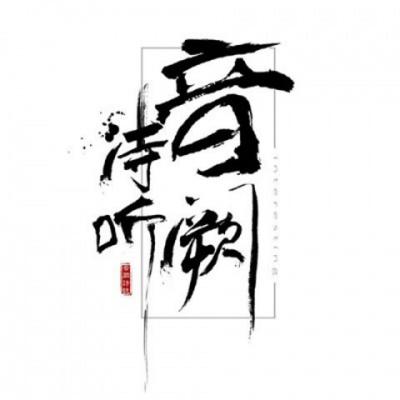 音阙诗听、王梓钰 - 大雪