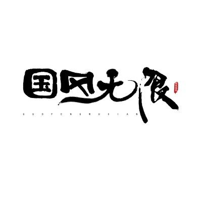 国风无限、Babystop_山竹 - 一方天涯